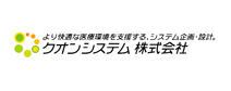 クオンシステム株式会社